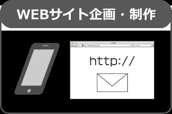 WEBサイト企画・制作