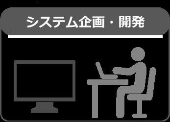 システム企画・開発